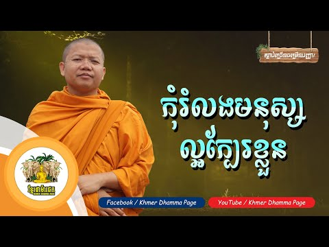 កុំរំលងមនុស្សល្អក្បែរខ្លួន | សាន សុជា | San Sochea [ Khmer Dhamma Page ]