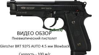 Пистолет пневматический Gletcher BRT 92FS Auto 92FS Auto Blowback (металл) (Беретта, Beretta 92) от компании ИП Лобацевич Ю. Л. - видео 1