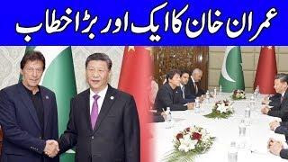 Imran Khan's Big Statement | 14 June 2019 | Dunya News