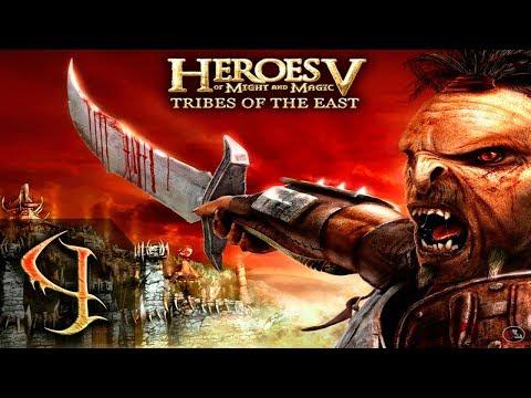 Герои меча магии 5 завоевание