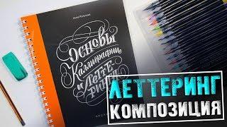 Основы Каллиграфии и Леттеринга   ЛЕТТЕРИНГ Для Начинающих   Прописи   YulyaBullet