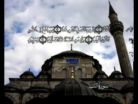 Сура Весть <br>(Наба) - шейх / Мухаммад Айюб -