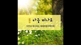 [카드뉴스] 봄 마중 떠나요