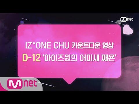 IZ*ONE CHU [카운트다운/채연] ♡D-12♡ ′아이즈원의 어미새 째욘′ 181025 EP.0
