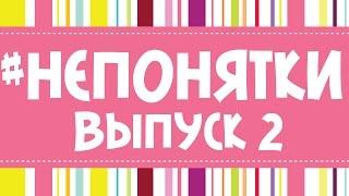 АВАТАРИЯ || КОРОЛЕВСТВО || #НЕПОНЯТКИ2