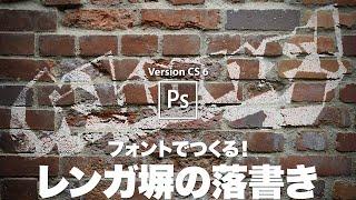 【Photoshop講座】レンガ塀に文字を落書きする