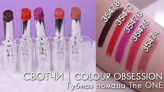 СВОТЧИ Губная помада Орифлэйм The ONE Colour Obsession 35474 - 35478
