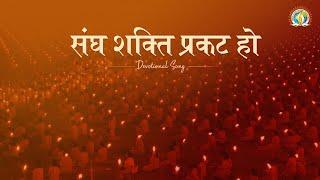 Motivational Bhajan | संघ शक्ति प्रकट हो | Sangh Shakti Prakat Ho | DJJS