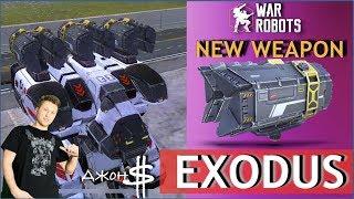 War Robots - Exodus MK2! Играем на всех роботах!!!