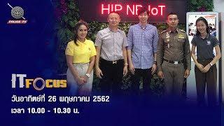รายการ IT Focus : วันที่ 26 พฤษภาคม 2562