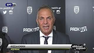 ΠΑΟΚ – ΑΕΚ 2-0 4η Αγ. Superleague (23/9/18) Δηλώσεις προπονητών και Πέλκα