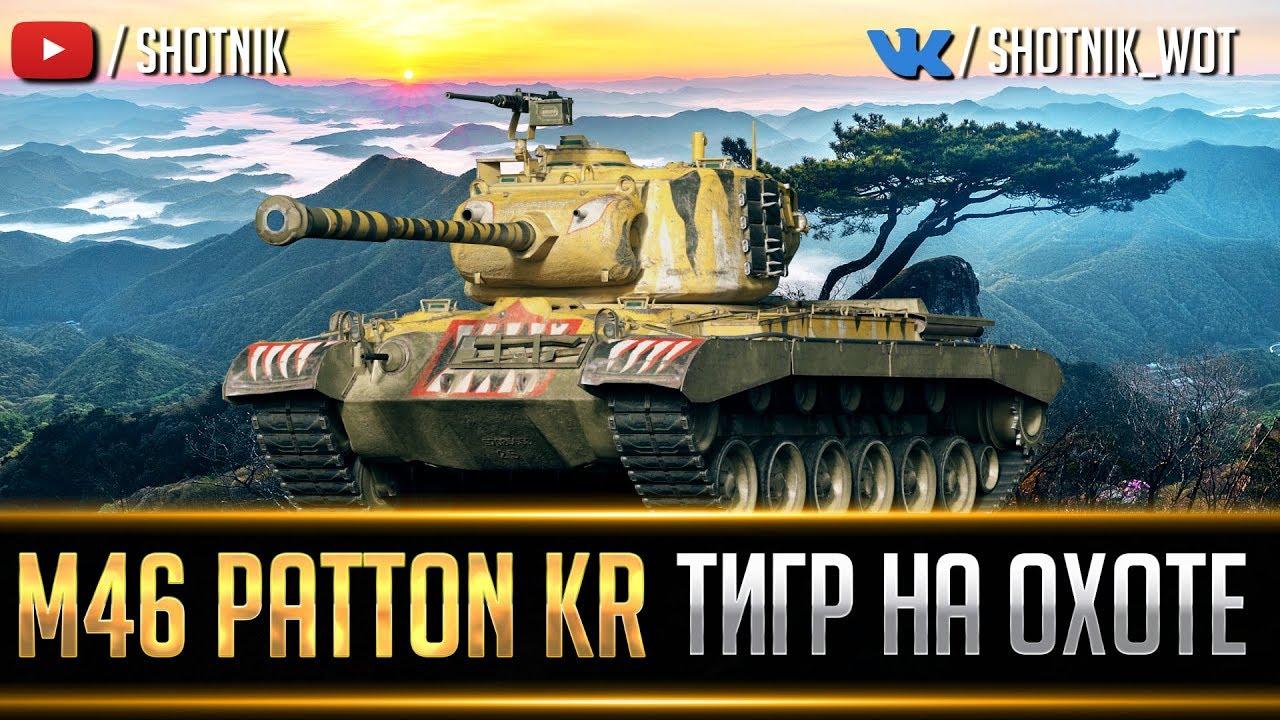 M46 Patton KR - ТИГР НА ОХОТЕ