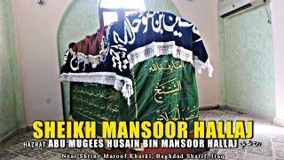 Hazrat Mansoor Hallaj رحمة الله عليه | Mansur Al Hallaj | दरगाह मंसूर अल हल्लाज | مرقد منصور الحلاج