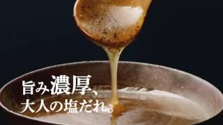 桐谷健太佐藤みゆきケンタッキーのTVCM極旨塩だれチキン「生け花」篇|KFC