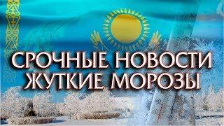 СРОЧНЫЕ НОВОСТИ ЖУТКИЕ МОРОЗЫ В КАЗАХСТАНЕ