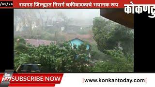 Raigad Nisarg cyclone update ¦ रायगडमध्ये निसर्ग चक्रीवादळाचे भयानक रूप