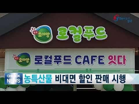 칠곡군정뉴스(2021년 2월8일)