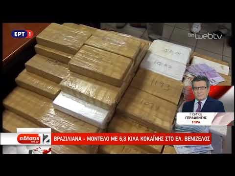 Βραζιλιάνα μοντέλο έκρυβε σε αλεξίπτωτο πλαγιάς 6.800 κ. κοκαΐνης | ΕΡΤ