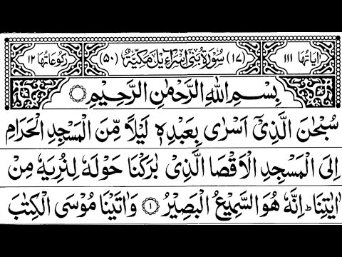 SurahBani Israel [Al-Isra] Full || By Sheikh Shuraim With Arabic Text(HD)|سورة بنى اسرائيل|