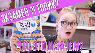 ТОПИК - Экзамен на знание Корейского Языка   TOPIK - Test of proficiency in Korean   토픽 - 한국어능력시험