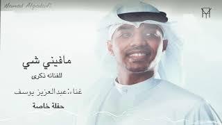 عبدالعزيز يوسف مافيني شي للفنانة ذكرى حفلة خاصة تحميل MP3