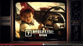 吉井和哉『ヨシー・ファンクJr.~此レガ原点!!~』MV