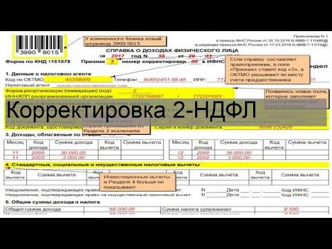 Корректировка 2-НДФЛ