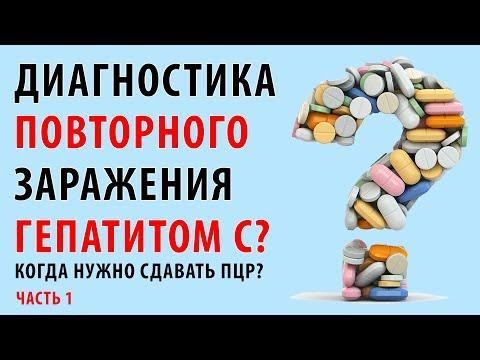 Диагностика повторного  заражения гепатитом С. Когда повторно сдавать ПЦР?  Часть 1