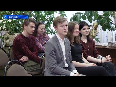 В Челябинске появилась новая организация