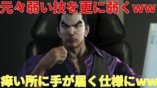 鉄拳7 三島一八調整変更点カズヤ【新シーズン2】