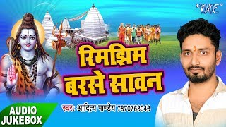 रिमझिम बरसे सावन - Rimjhim Barse Sawan - Aaditya Pandey - Bhojpuri Kanwar Bhajan - Download this Video in MP3, M4A, WEBM, MP4, 3GP