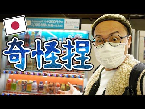 阿倫試喝販賣機裡賣的麻婆豆腐湯