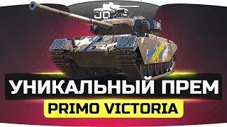 Новый Уникальный Прем! ● Primo Victoria