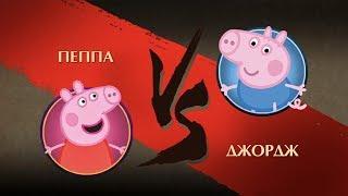 Shadow Fight 2 - Пеппа против Джорджа! Мультик Свинка Пеппа