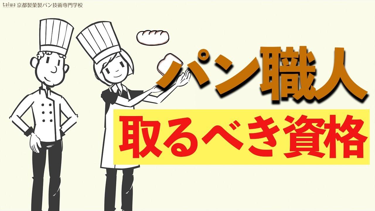 パン職人に資格は必要?オススメの資格とは?【京都製菓製パン技術専門学校】 #キャリアアップ #資格