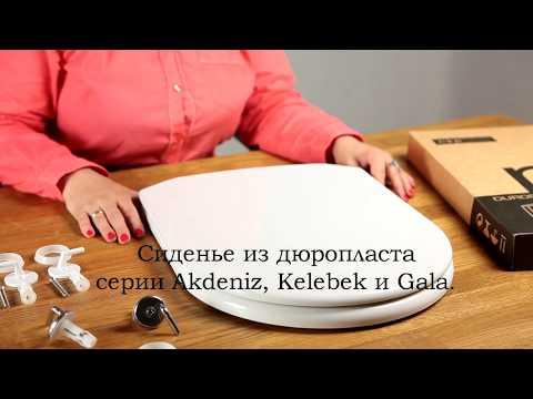 Сиденье для унитаза Kelebek youtube