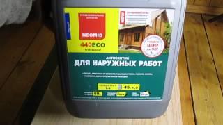 Неомид 440 от компании ЭКО-ДОМ - видео