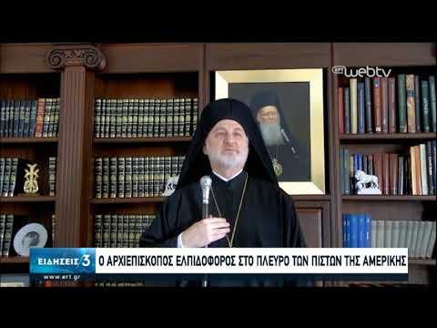 Ο Αρχιεπίσκοπος Ελπιδοφόρος διαδικτυακά στο πλευρό των Ελλήνων της Αμερικής | 18/04/2020 | ΕΡΤ