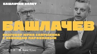 Юрий Сапрыкин и Леонид Парфёнов об Александре Башлачёве | Башлачёв. 30 лет