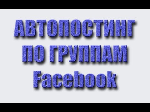 Автопостинг по группам фейсбук