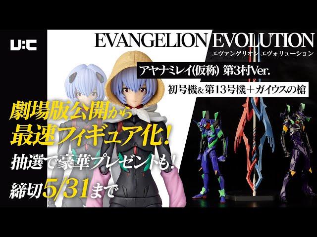 EVANGELION EVOLUTION「アヤナミレイ(仮称)第3村Ver.」「エヴァンゲリオン初号機&エヴァンゲリオン第13号機+ガイウスの槍」【フィギュアレビュー】