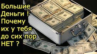 Большие деньги - 10 главных ошибок почему их у тебя все ещё нет – Как увеличить свои доходы