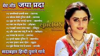 Jaya Prada   हिट ऑफ़ जया प्रदा   old hindi romantic songs   सदाबहार हिन्दी पुराने गाने   old Jukebox