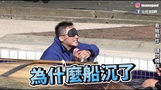 #31【谷阿莫Life】蒙眼划船載人到底有多難?