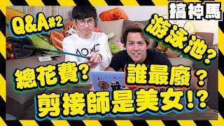 【Q&A2】頻道總花費曝光!!剪接師是美女!?