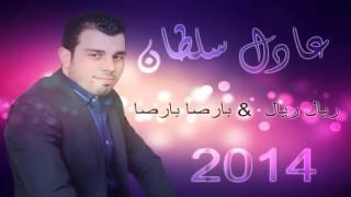 تحميل اغاني Adil Soultan-عادل سلطان- 2014 ♫ Réal Réal & Barça Barça MP3