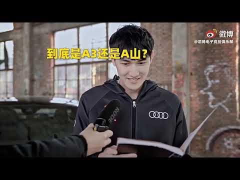 TES戰隊視頻日記—奧迪x滔搏新年挑戰