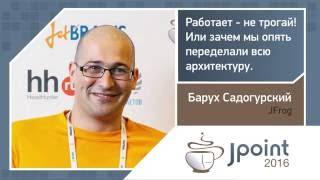 Барух Садогурский — Работает — не трогай! Или зачем мы опять переделали всю архитектуру