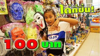 What can be bought for 100 baht?