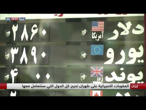 العرب اليوم - شاهد: أنقرة وطهران تعملان معًا لتخطي العقوبات الأميركية